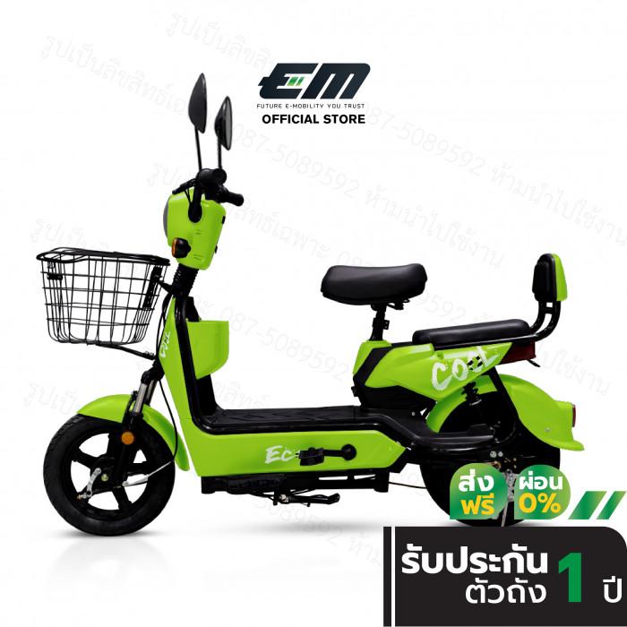 จักรยานไฟฟ้า EM BIKE รุ่น ECO สีเขียว ราคาประหยัด ใช้งานง่าย ใช้ได้ทั้งบิดและปั่น จักรยานไฟฟ้าผู้ใหญ่ สกู๊ตเตอร์ไฟฟ้า