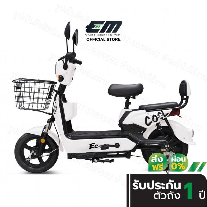 จักรยานไฟฟ้า EM BIKE รุ่น ECO สีขาว ราคาประหยัด ใช้งานง่าย ใช้ได้ทั้งบิดและปั่น จักรยานไฟฟ้าผู้ใหญ่ สกู๊ตเตอร์ไฟฟ้า