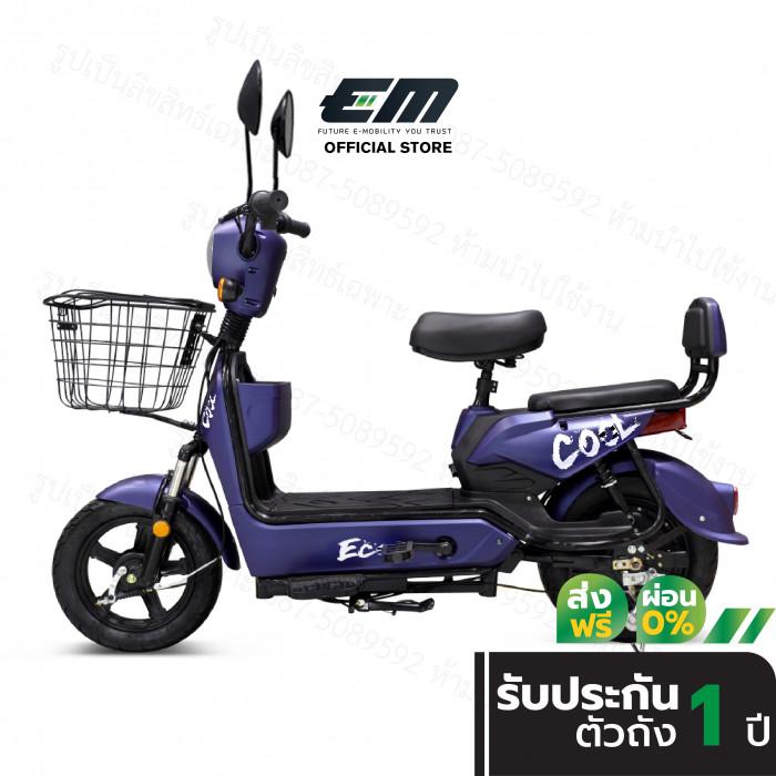 จักรยานไฟฟ้า EM BIKE รุ่น ECO สีน้ำเงิน ราคาประหยัด ใช้งานง่าย ใช้ได้ทั้งบิดและปั่น จักรยานไฟฟ้าผู้ใหญ่ สกู๊ตเตอร์ไฟฟ้า