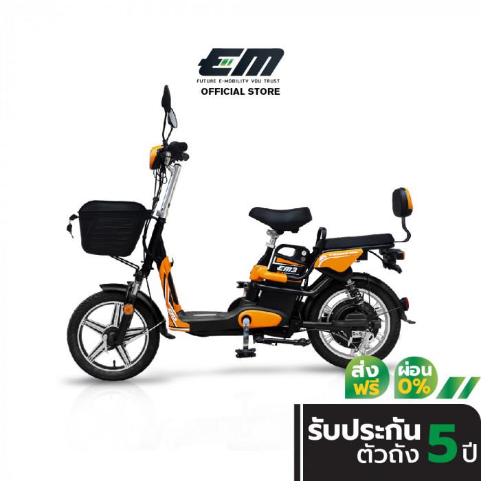 จักรยานไฟฟ้า EM EM3 สีส้ม ทดแทนมอเตอร์ไซค์ เดินทางระยะใกล้ ประหยัดพลังงาน ลดมลภาวะ ผ่อนได้ มีรีโมท ปั่นได้ ไม่ต้องขึ้นทะเบียน