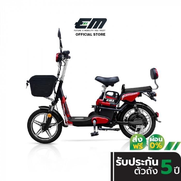 จักรยานไฟฟ้า EM EM3 แดงทดแทนมอเตอร์ไซค์ เดินทางระยะใกล้ ประหยัดพลังงาน ลดมลภาวะ รับประกันนาน ซื้อสะดวก บริการดี มีของพร้อม ผ่อนได้ มีรีโมท ปั่นได้ ไม่ต้องขึ้นทะเบียน
