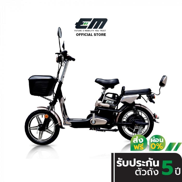 จักรยานไฟฟ้า EM EM3 สีทอง ทดแทนมอเตอร์ไซค์ เดินทางระยะใกล้ ประหยัดพลังงาน ลดมลภาวะ รับประกันนาน ซื้อสะดวก บริการดี มีของพร้อม ผ่อนได้ มีรีโมท ปั่นได้ ไม่ต้องขึ้นทะเบียน