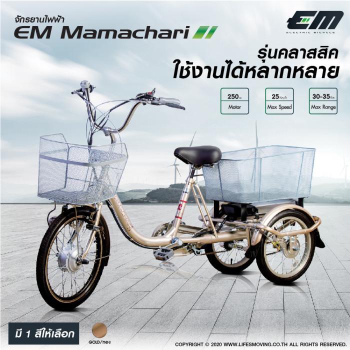 จักรยานไฟฟ้าสามล้อ EM Mamachari ทอง ได้ออกกำลังกาย ผู้สูงอายุ สุขภาพดี ลดมลภาวะ รับประกันนาน ซื้อสะดวก บริการดี มีของพร้อม ผ่อนได้