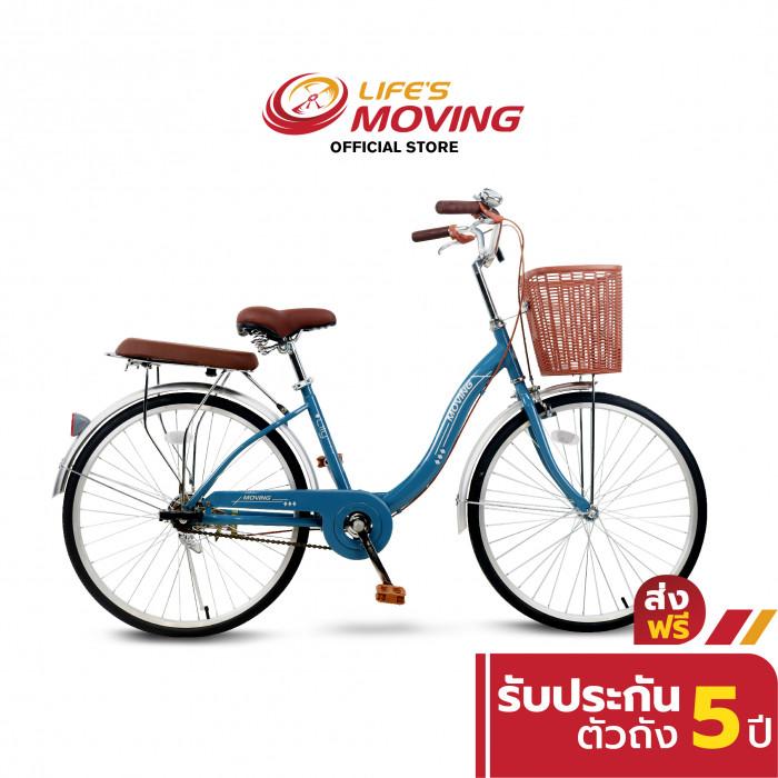 Moving จักรยานแม่บ้าน จักรยาน 2 ล้อ ขนาด 24 นิ้ว รุ่น Lily