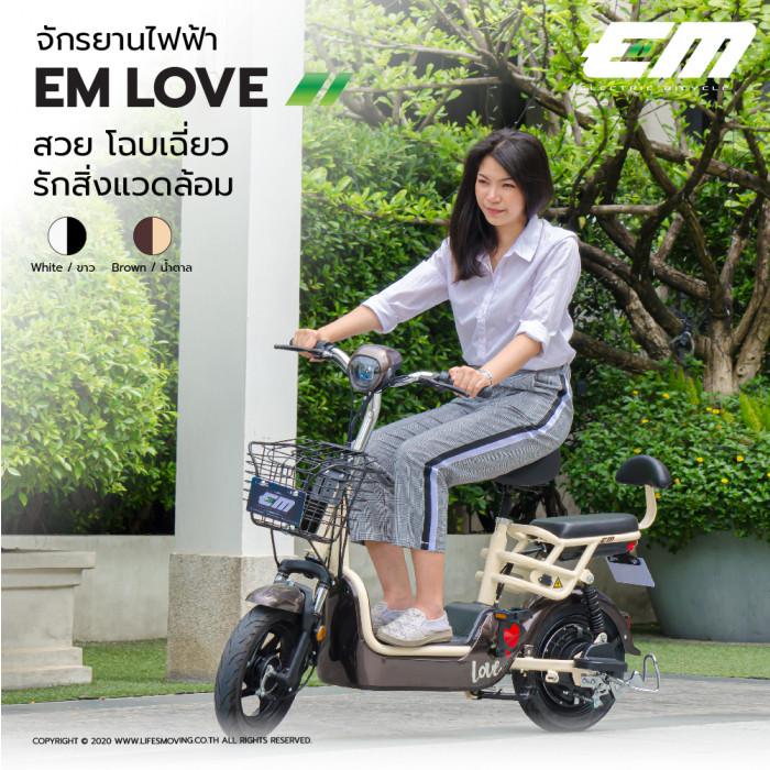 จักรยานไฟฟ้า EM Love น้ำตาล ทดแทนมอเตอร์ไซค์ เดินทางระยะใกล้ ประหยัดพลังงาน ลดมลภาวะ รับประกันนาน ซื้อสะดวก บริการดี มีของพร้อม ผ่อนได้ ปั่นได้ ไม่ต้องขึ้นทะเบียน