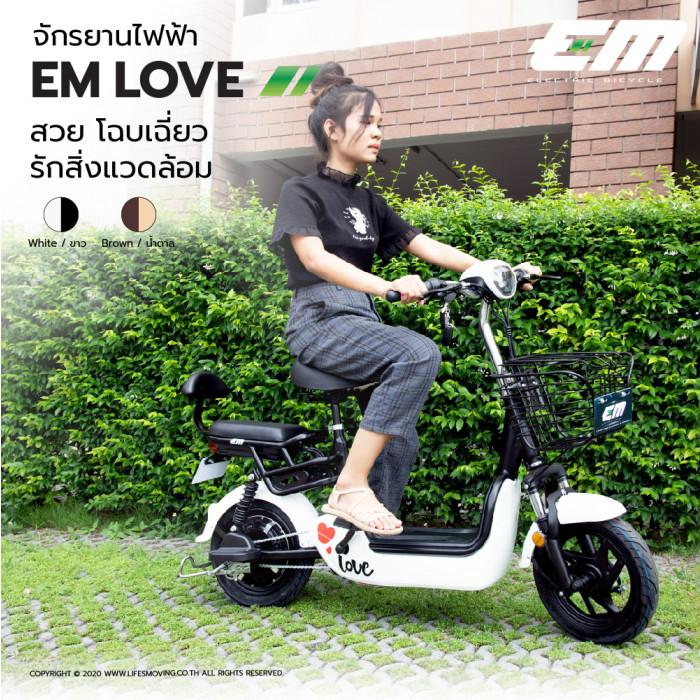 จักรยานไฟฟ้า EM Love ขาว ทดแทนมอเตอร์ไซค์ เดินทางระยะใกล้ ประหยัดพลังงาน ลดมลภาวะ รับประกันนาน ซื้อสะดวก บริการดี มีของพร้อม ผ่อนได้ ปั่นได้ ไม่ต้องขึ้นทะเบียน