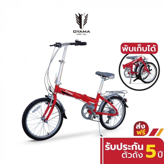 จักรยานพับ OYAMA PEGASUS ขนาด 20 นิ้ว จักรยานพกพา เกียร์ shimano 6 speed อัลลอย น้ำหนักเบา