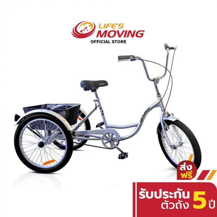 จักรยานแม่บ้าน 3 ล้อ 20in Silver CHOROCHARI STL