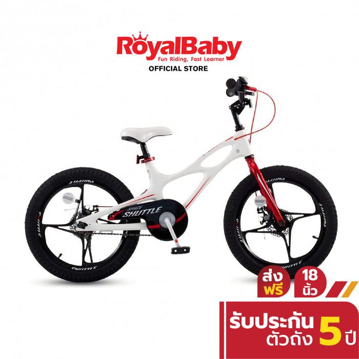 จักรยานเด็ก สำหรับเด็กสุดเท่ ขี่ง่าย เบา ดีไซน์ล้ำสมัย Royalbaby Spaceshuttle 18IN MG Alloy