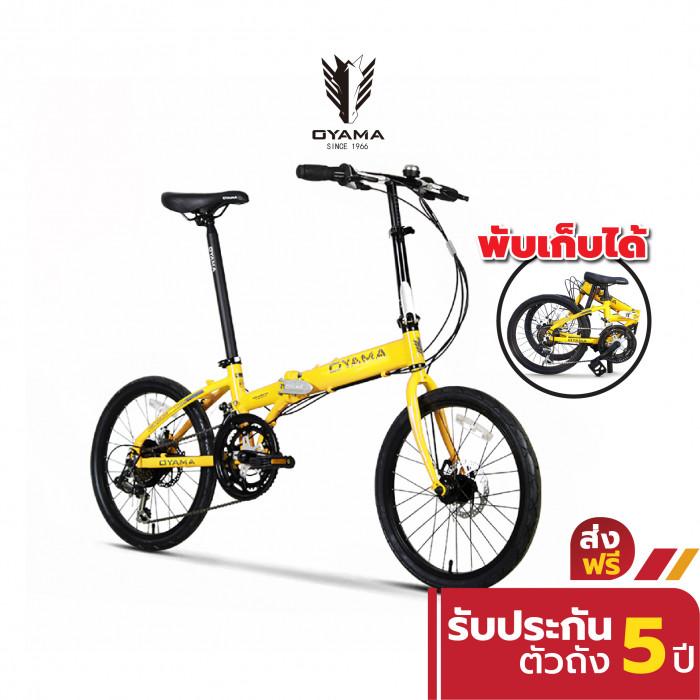 จักรยานพับ OYAMA SKYLINE M500D ขนาด 20นิ้ว เกียร์ shimano 12 speed จักรยานพกพา อัลลอย น้ำหนักเบา