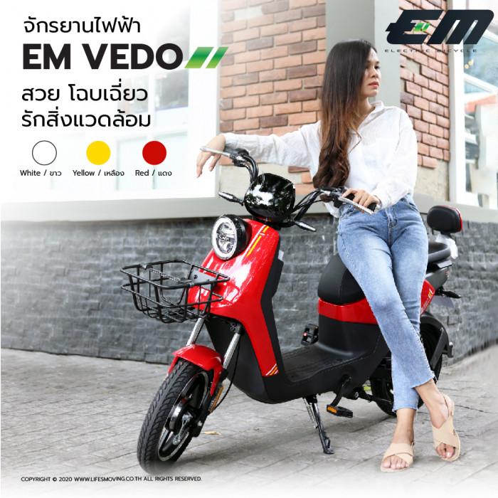 จักรยานไฟฟ้า EM VEDO แดง ทดแทนมอเตอร์ไซค์ เดินทางระยะใกล้ ประหยัดพลังงาน ลดมลภาวะ รับประกันนาน ซื้อสะดวก บริการดี มีของพร้อม ผ่อนได้