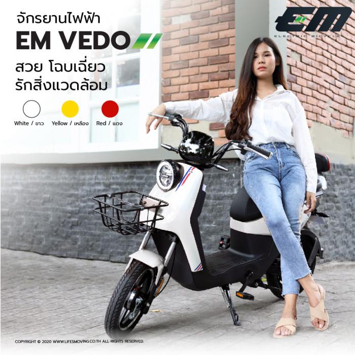 จักรยานไฟฟ้า EM VEDO ขาว ทดแทนมอเตอร์ไซค์ เดินทางระยะใกล้ ประหยัดพลังงาน ลดมลภาวะ รับประกันนาน ซื้อสะดวก บริการดี มีของพร้อม ผ่อนได้ ปั่นได้ ไม่ต้องขึ้นทะเบียน
