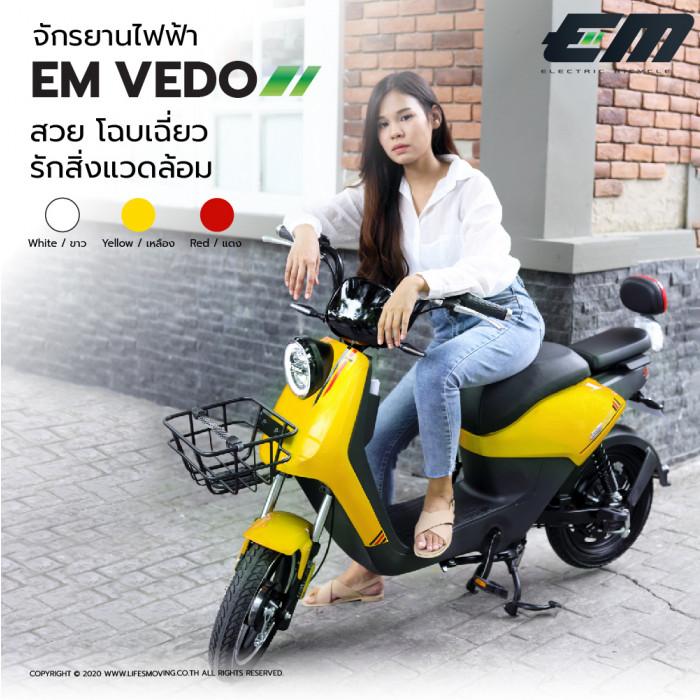 จักรยานไฟฟ้า EM VEDO เหลือง ทดแทนมอเตอร์ไซค์ เดินทางระยะใกล้ ประหยัดพลังงาน ลดมลภาวะ รับประกันนาน ซื้อสะดวก บริการดี มีของพร้อม ผ่อนได้ ปั่นได้ ไม่ต้องขึ้นทะเบียน